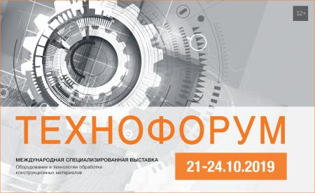 """Участие в выставке """"Технофорум 2019"""""""