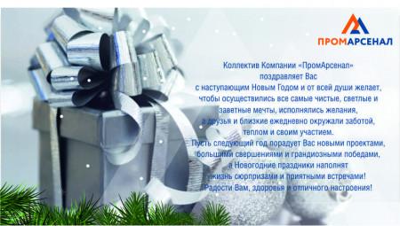 """Компания """"ПромАрсенал"""" поздравляет с Новым годом и Рождеством!"""